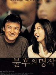 Masterpiece of Love streaming vf