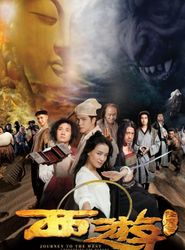 Journey to the West - conquering the demons streaming vf