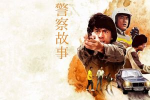 Police Story film complet