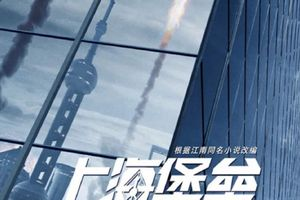 Shanghai Fortress film complet