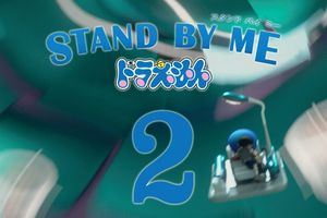 STAND BY ME 哆啦A夢 2.