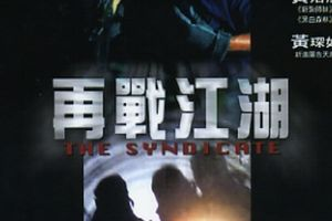The New Option: The Syndicate 2003