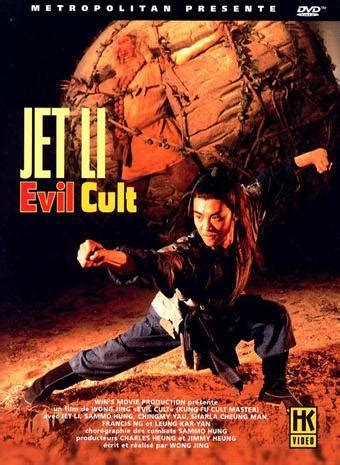 Evil Cult 1993 streaming vf