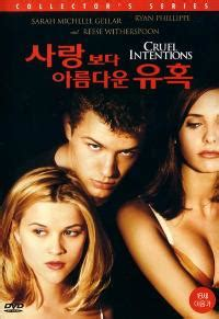 Sexe intentions 1999 streaming vf