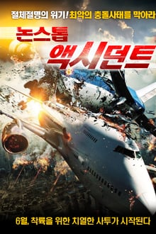 Collision Course 2012 streaming vf