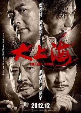The Last Tycoon 2012 streaming vf