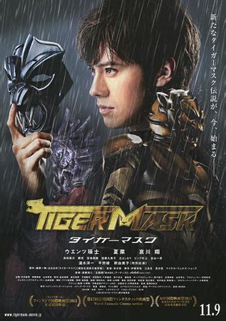 The Tiger Mask 2013 vostfr streaming vf