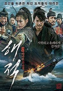 The Pirates film 2014 streaming vf