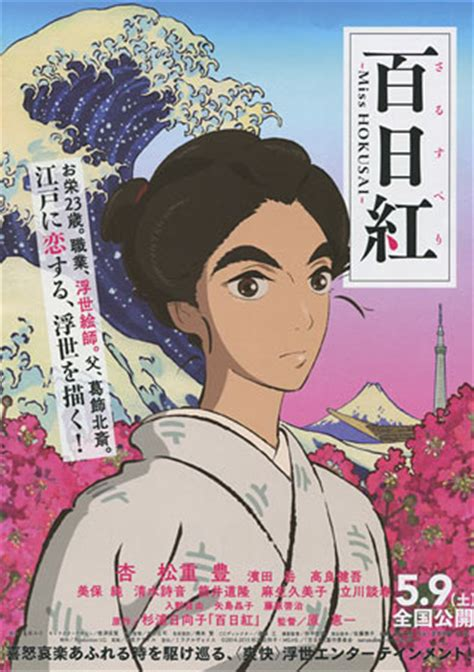 Miss Hokusai 2015 streaming vf