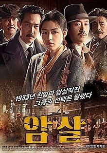 Assassination 2015 streaming vf
