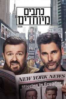 Special Correspondents 2016 streaming vf