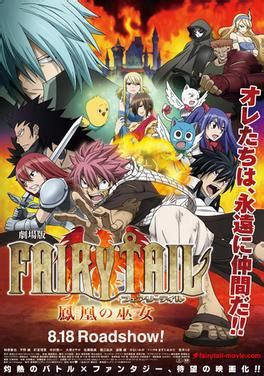 Fairy Tail - La prêtresse du Phoenix 2012 streaming vf