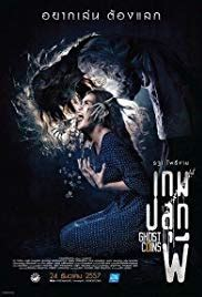 Ghost Coins 2014 streaming vf