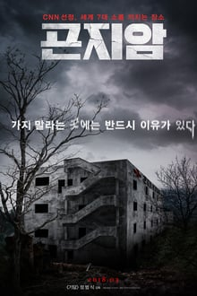 Gonjiam : Haunted Asylum 2018 bluray streaming vf