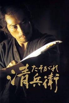 The Twilight Samurai series tv